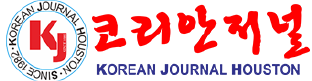 Korean Journal Houston